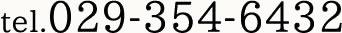 tel.029-354-6432
